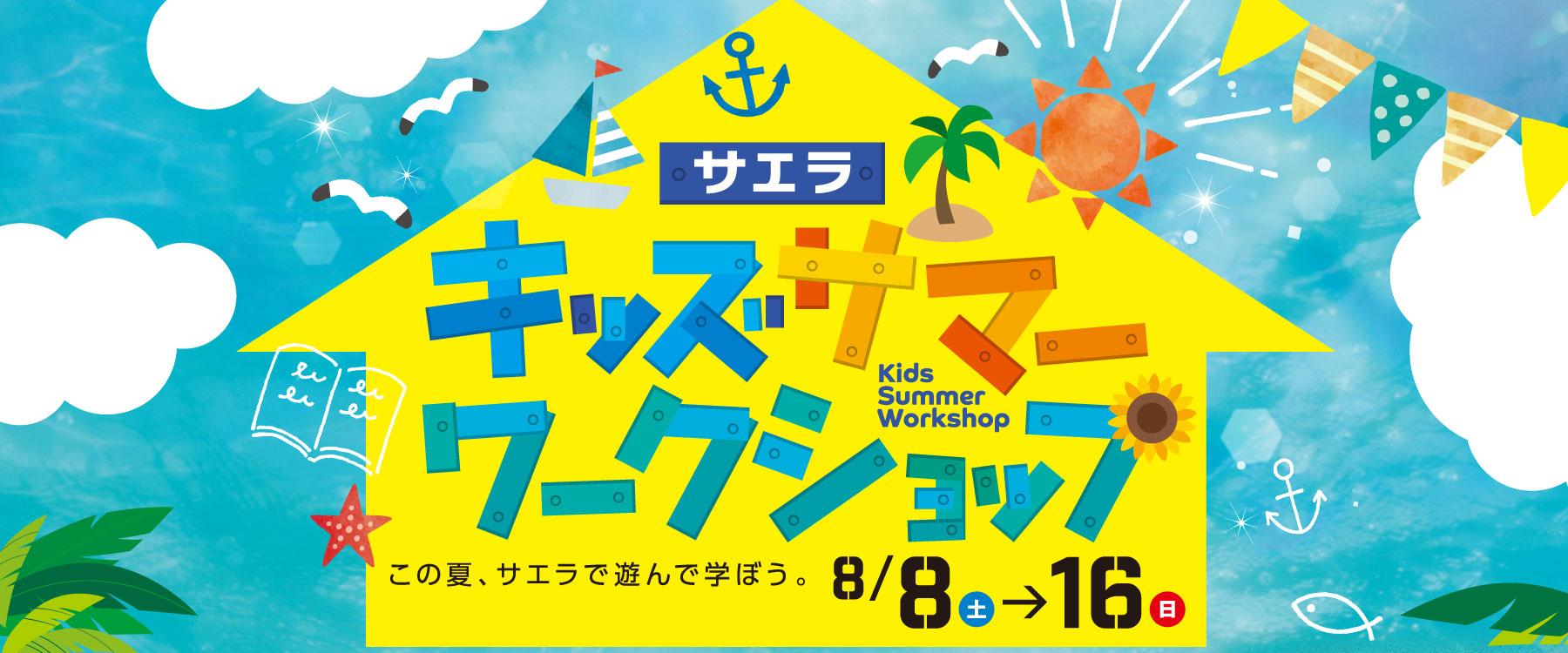 画像:8月8日(土)~16(日)キッズサマーワークショップ