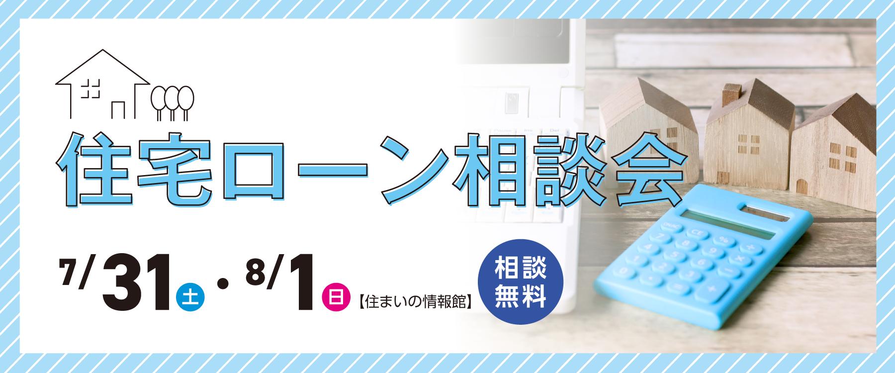画像:7月31日(土)、8月1日(日)住宅ローン相談会