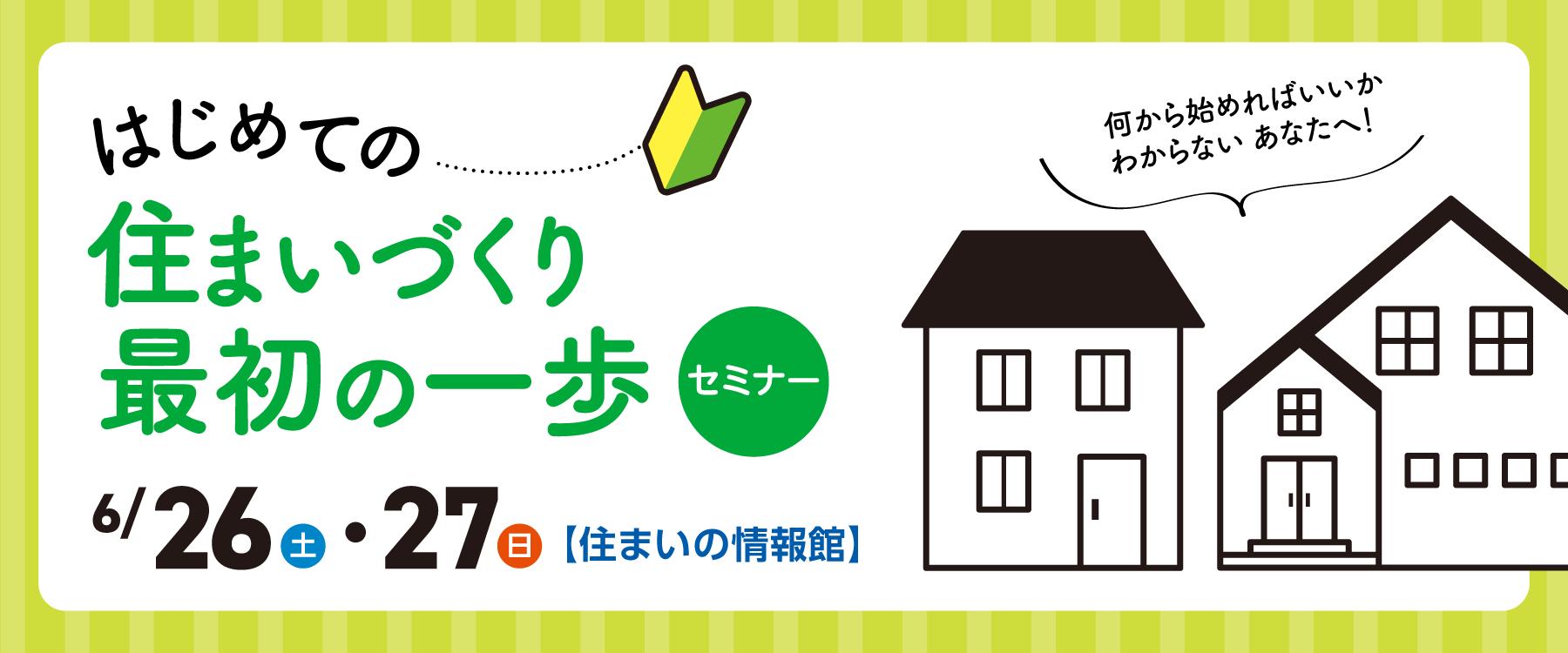 画像:6月26日(土)、27日(日)家が欲しくなったあなたへ 「はじめての住まいづくり、最初の一歩」セミナー