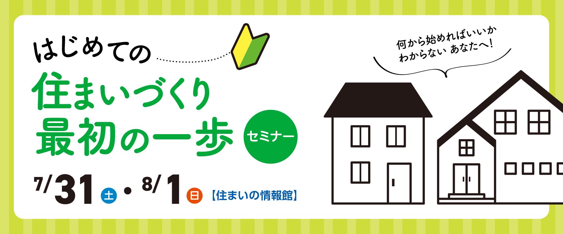 画像:7月31日(土)、8月1日(日)家が欲しくなったあなたへ 「はじめての住まいづくり、最初の一歩」セミナー