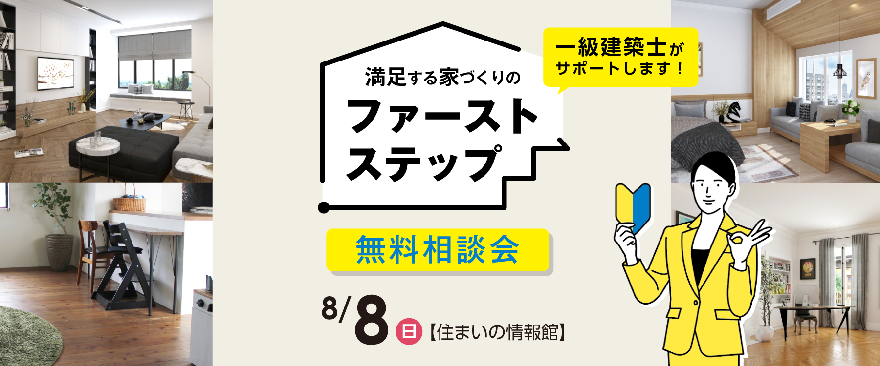 画像:8月8日(日)一級建築士に相談「満足する家づくりのファーストステップ」
