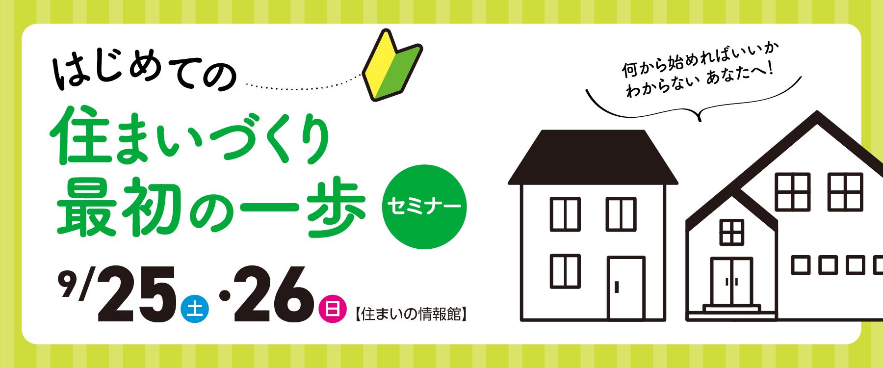 画像:9月25日(土)、26日(日)家が欲しくなったあなたへ 「はじめての住まいづくり、最初の一歩」セミナー