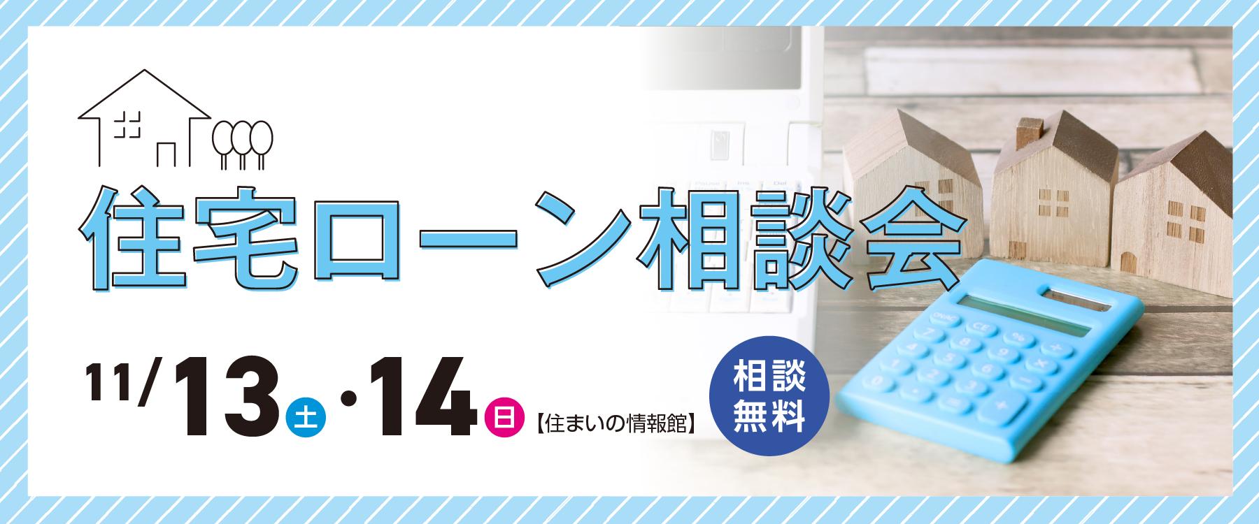 画像:11月13日(土)、14日(日)住宅ローン相談会