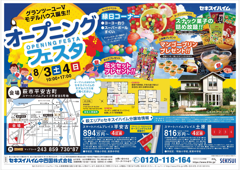 画像:【セキスイハイム】萩市平安古 モデルハウスオープニングフェスタ開催