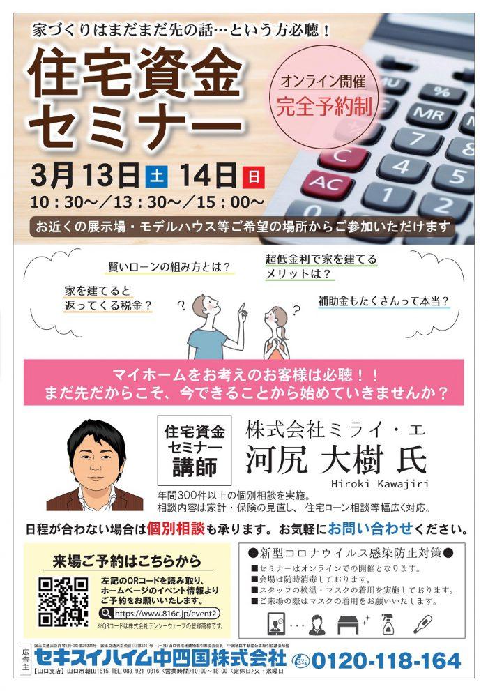 画像:【セキスイハイム】3/14(土)、15(日)オンライン資金セミナー開催します♪