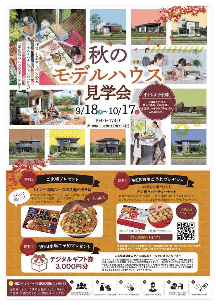 画像:【セキスイハイム】秋のモデルハウス見学会開催♪