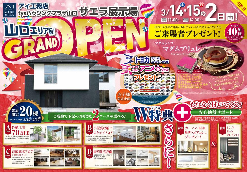画像:3月14日(土)・15日(日)アイ工務店 GRAND OPEN!!