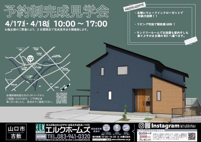 画像:4/17~18 山口市吉敷にて【完全予約制】完成見学会開催!