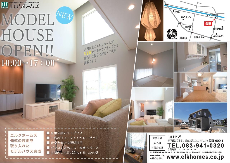 画像:毎週土日 eタウン大内氷上分譲モデルハウス 見学可能!!
