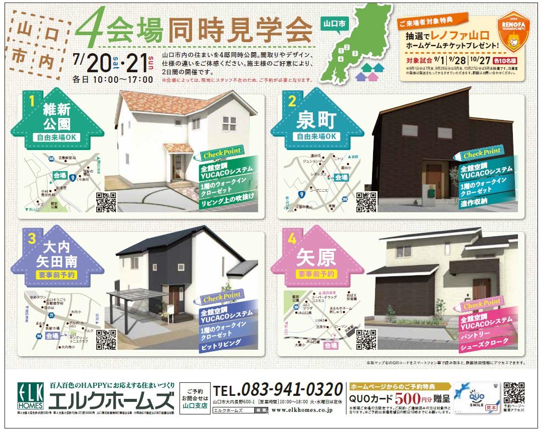 画像:7/20~21山口市内4会場一斉見学会開催!