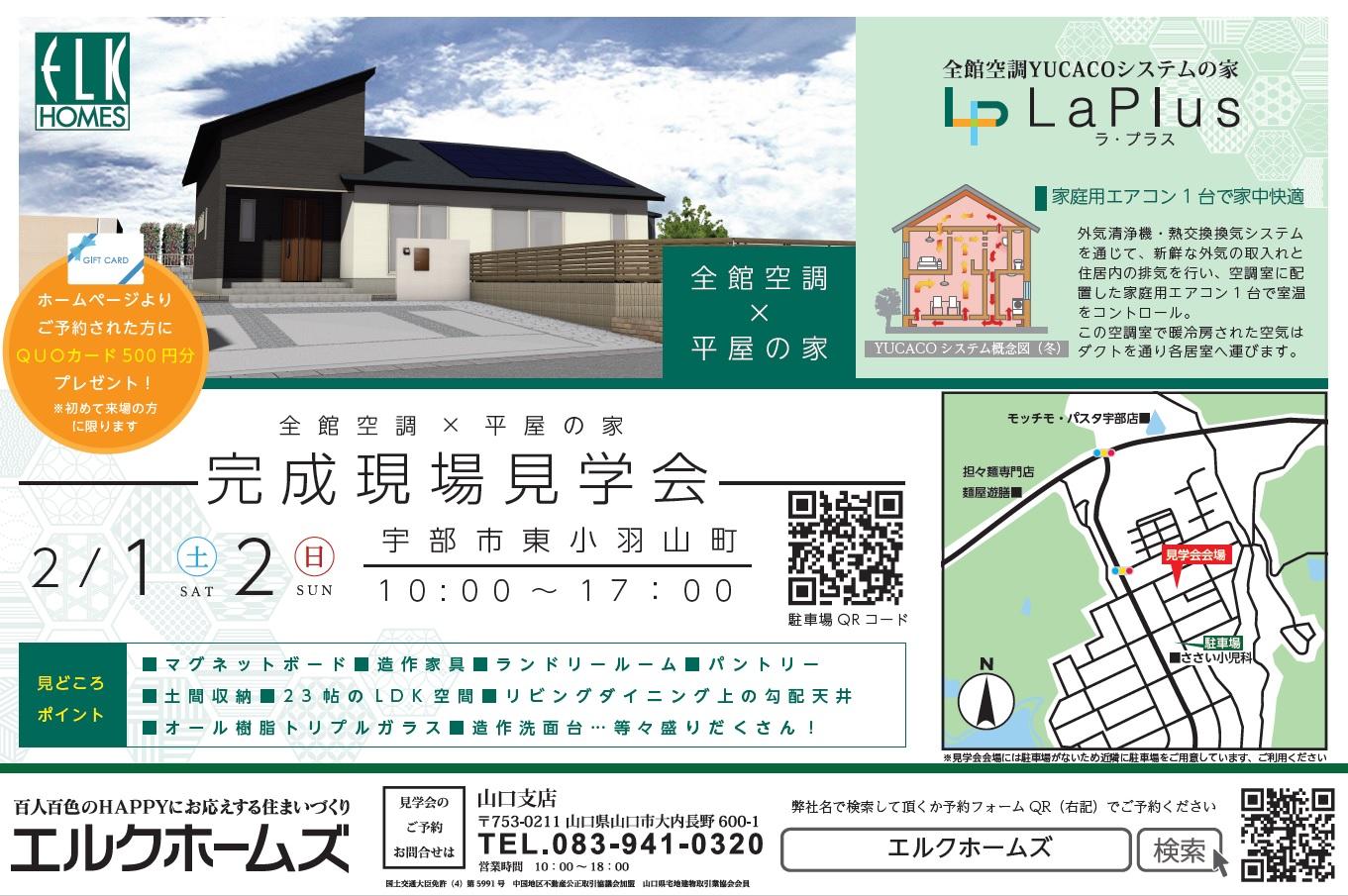 画像:2/1~2宇部市東小羽山町にて完成見学会開催!