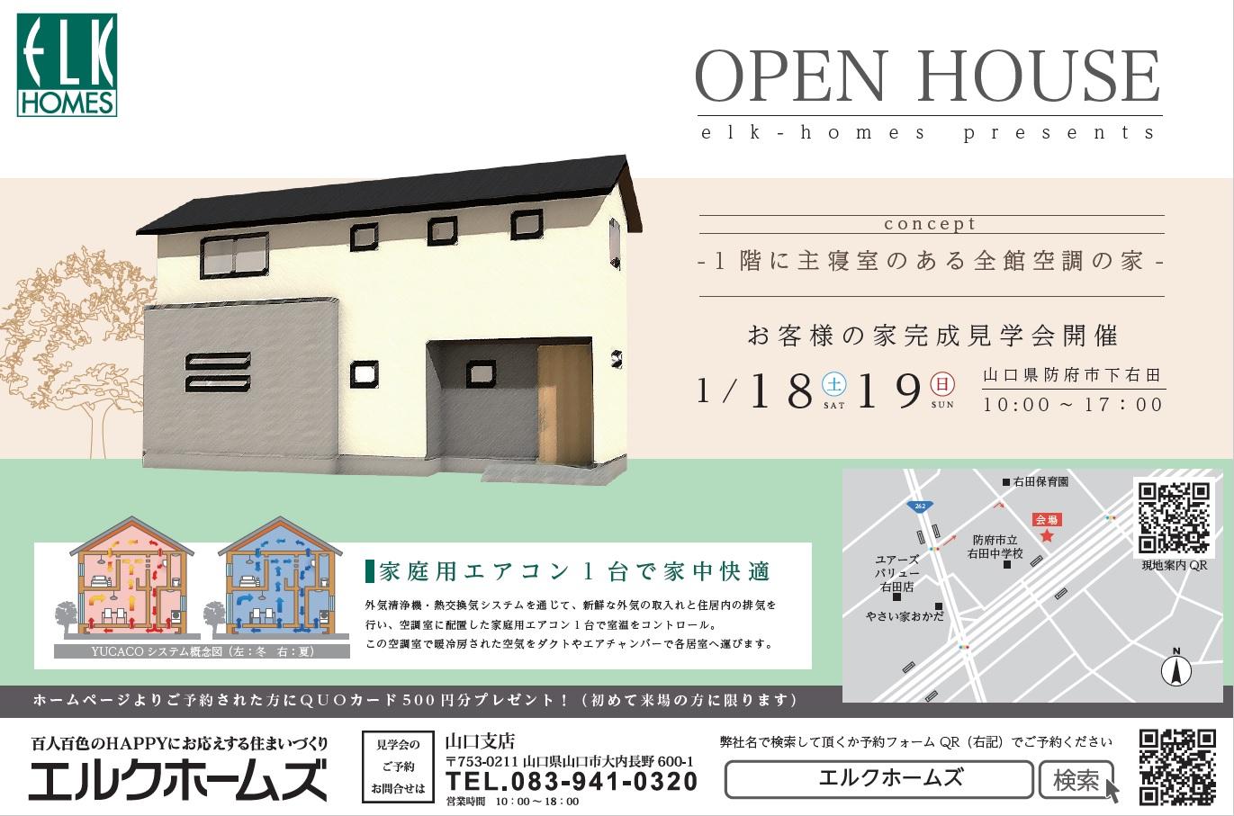 画像:1/18~19防府市下右田にて完成見学会開催!