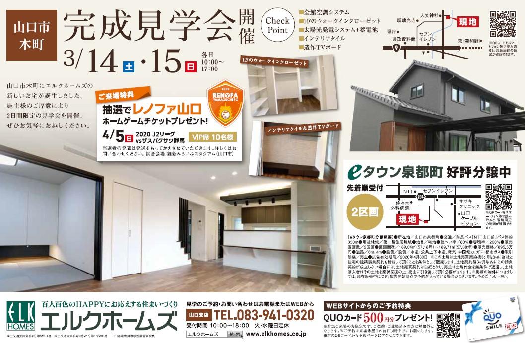 画像:3/14~15山口市木町にて完成見学会開催!