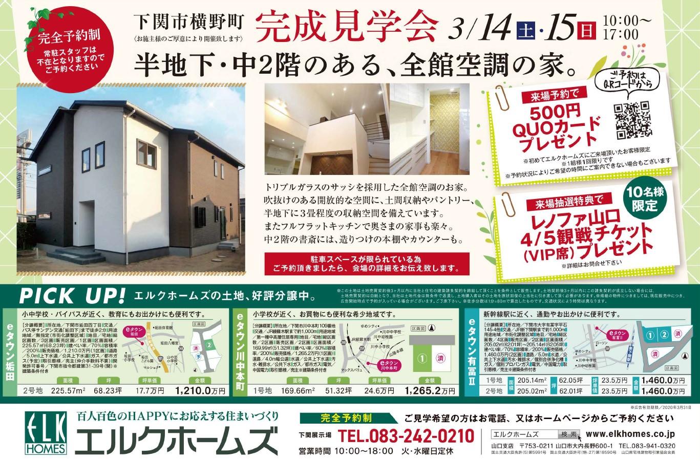 画像:3/14~15下関市横野町にて完成見学会開催!