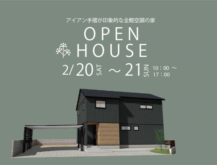 画像:2/20~21 防府市田島にて完成見学会開催!