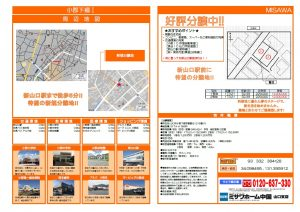 画像:【小郡下郷】分譲宅地(2区画) 情報