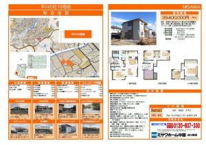 画像:【山口市平川】平川の杜建売住宅 情報