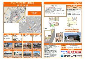 画像:【山口市嘉川】ウィンガーデン嘉川建売住宅 情報
