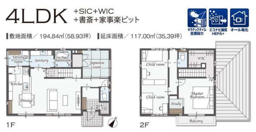画像:「周南市土井2丁目分譲地」モデルハウス完成!