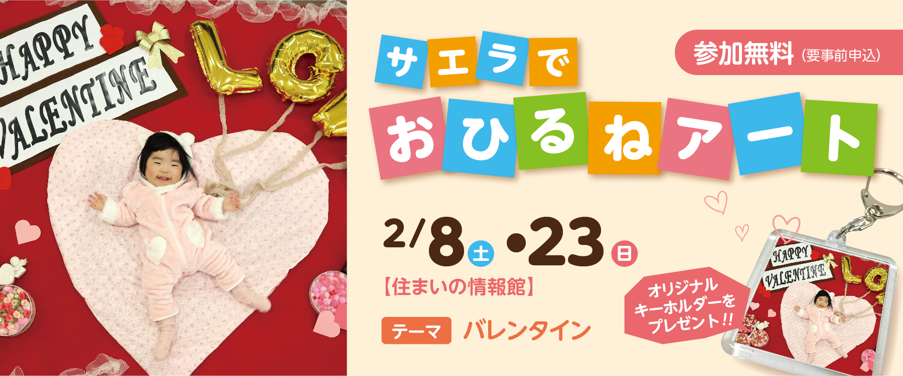 画像:2月8日(土)・23日(日)サエラ赤ちゃんおひるねアート