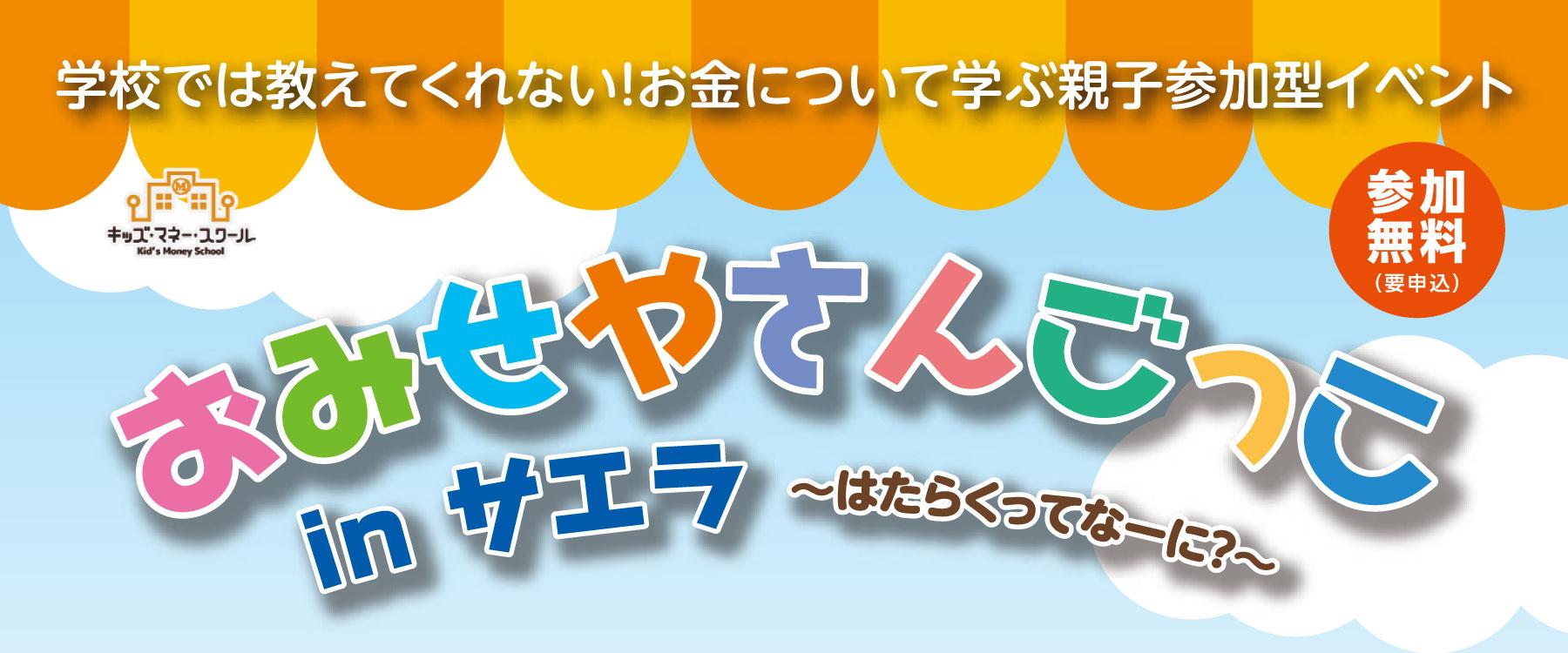 11月4日(月・休)キッズマネースクール ~おみせやさんごっこ~ in サエラ