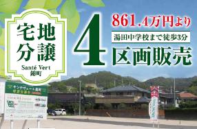 画像:【湯田地区・新規分譲】4区画販売開始 建築プラン相談会