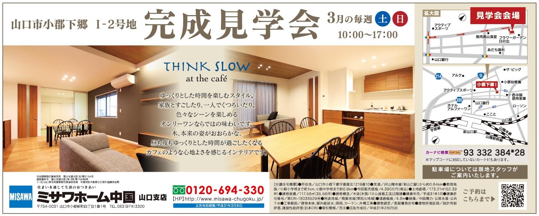 画像:小郡下郷建売住宅 3月毎週見学会開催!!