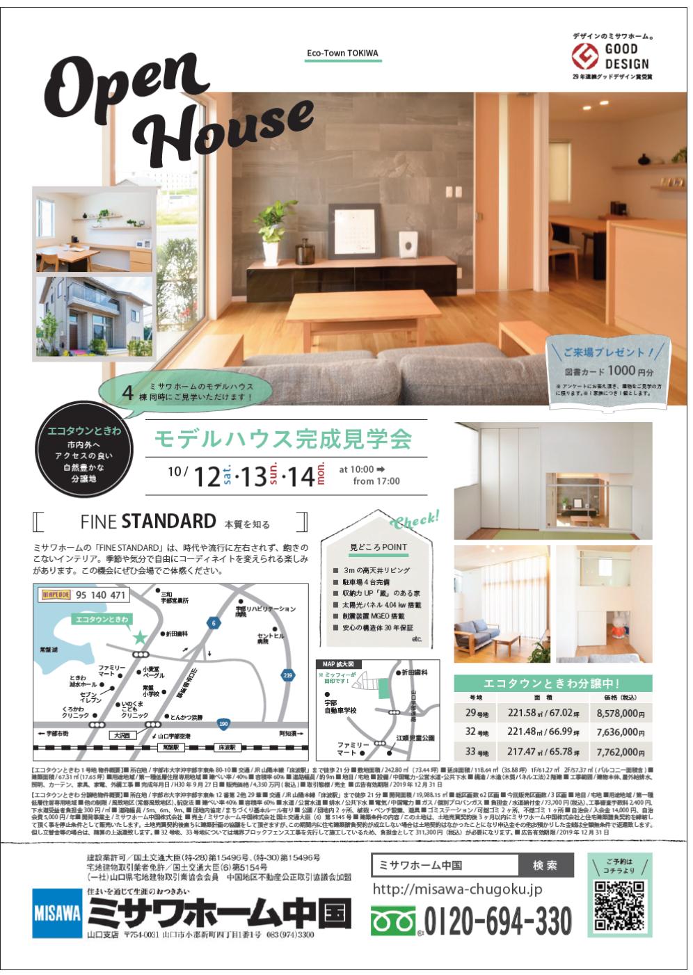 画像:【エコタウンときわ】モデルハウス4棟見学会開催!!10/12.13.14