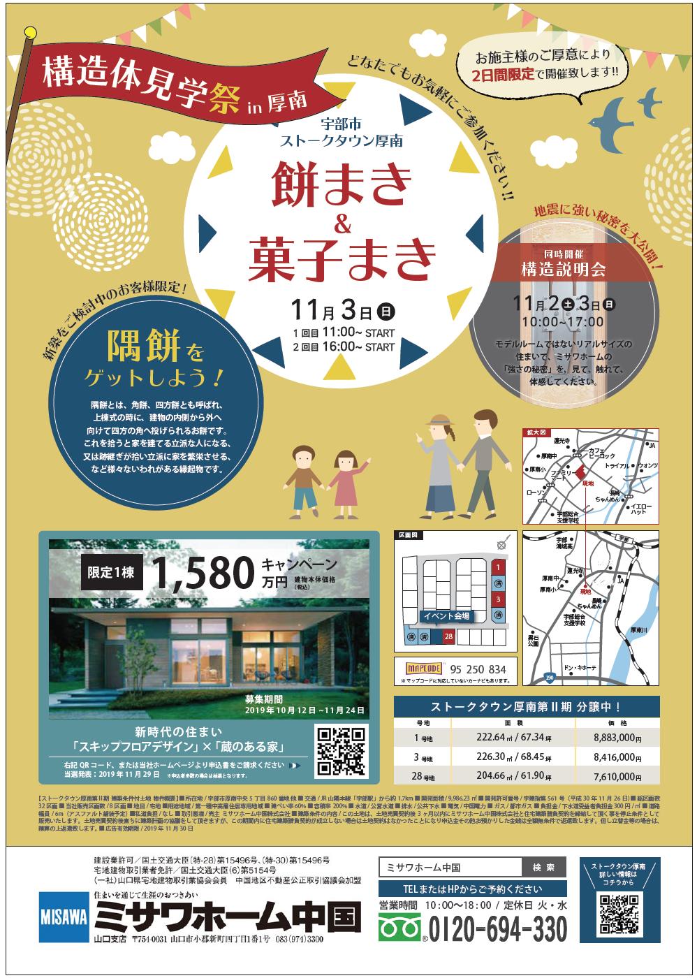 画像:餅まき・菓子まきイベント開催!! INストークタウン厚南