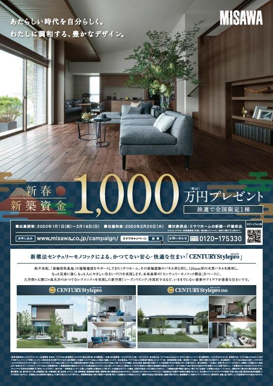 画像:新築資金1,000万円(税込)プレゼントキャンペーン