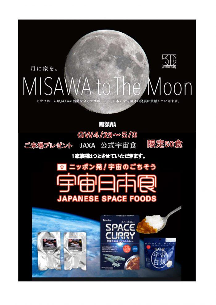 画像:月に家を。MISAWA×JAXA 公式宇宙食プレゼント