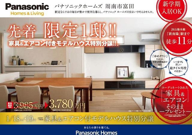 画像:【先着 限定1邸!】家具&エアコン付きモデルハウス特別分譲!