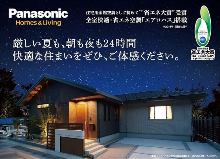画像:【山口市】<予約制> 平屋モデルハウス完成内覧会