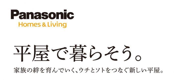 画像:【先着5棟】平屋の邸宅キャンペーン実施中!
