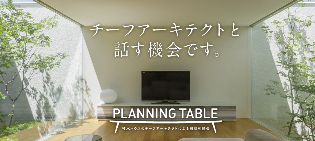 画像:【設計相談会】8月「PLANNING TABLE」予約受付中