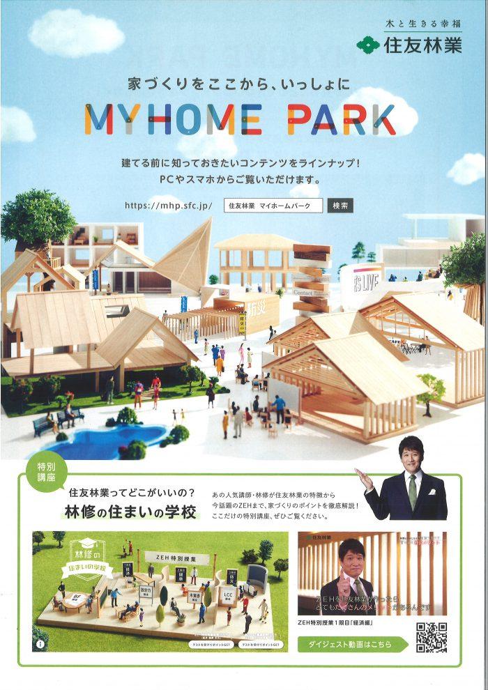 画像:MYHOME PARK(家づくりをここから、いっしょに)
