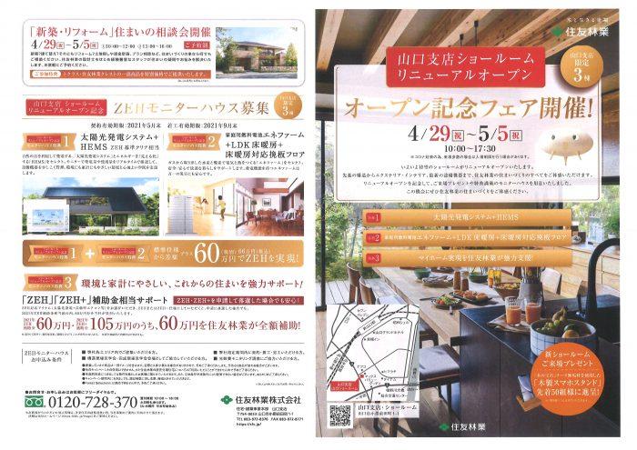 画像:住友林業山口支店ショールーム リニューアルオープン記念開催!