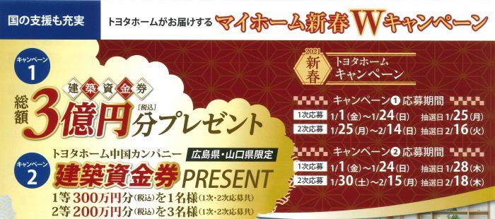 画像:マイホーム新春Wキャンペーン 開催中!!