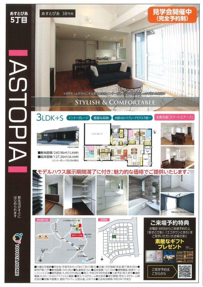 画像:【展示期間満了】あすとぴあ5丁目モデルハウス特別価格にてご提供!!