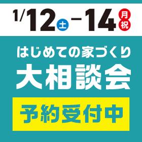 画像:はじめての家づくり大相談会[1月12日(土)~14日(月・祝)]