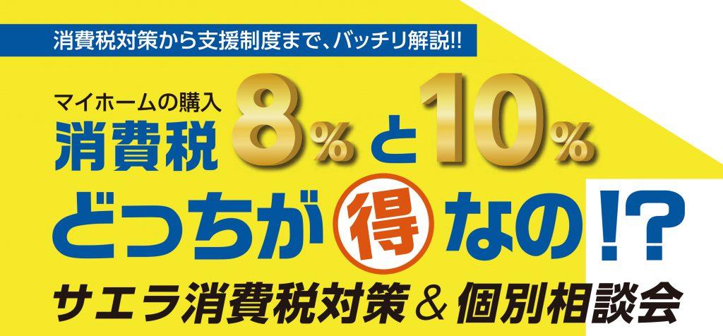 消費税対策から支援制度まで、バッチリ解説!!マイホームの購入消費税8%と10%どっちが得なの!?