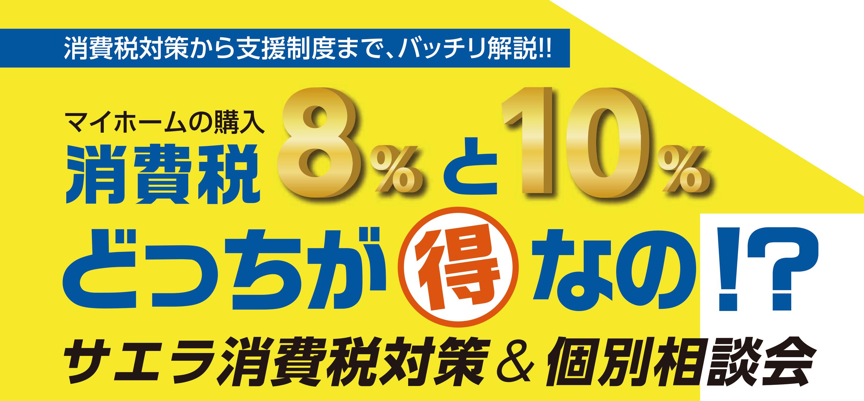 画像:3月2日・3日 消費税対策セミナー&個別相談会