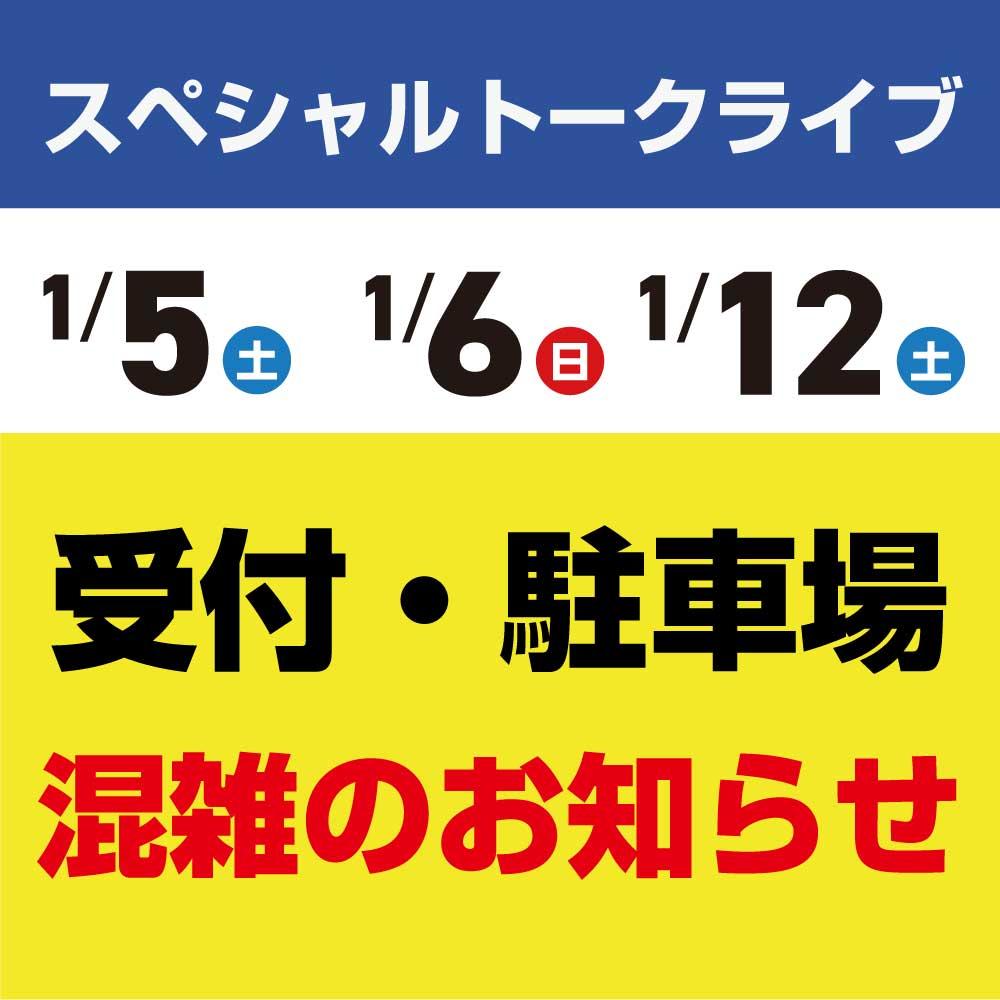 画像:【混雑のお知らせ】スペシャルトークライブ