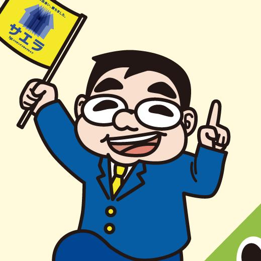 画像:2月16日・17日 亀ちゃん先生がナビゲート! サエラモデルハウスツアー