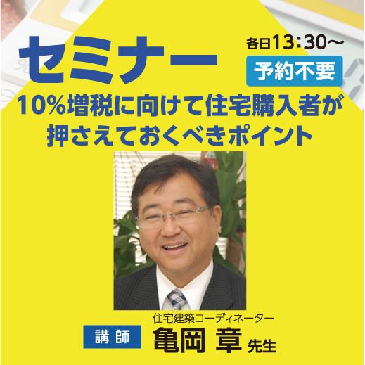 画像:3月16日・17日 住宅取得支援制度 徹底研究!!