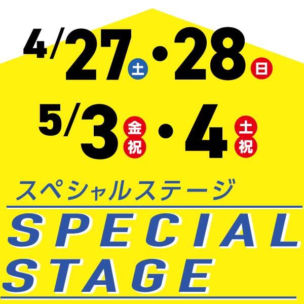画像:【GW開催】  スペシャルゲストステージ