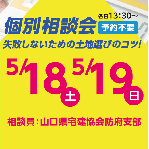 画像:5月18日(土)・19日(日) 失敗しないための土地選びのコツ!!個別相談会開催
