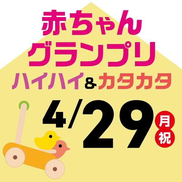 画像:【4月29日開催】 赤ちゃんグランプリ※雨天が予想されるため会場を屋内に変更しました※