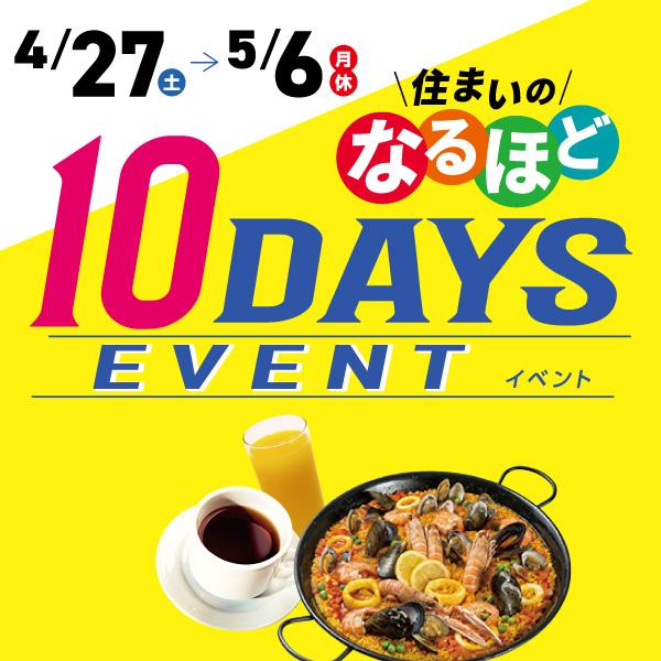 画像:【GWイベント】 住まいのなるほど10DAYS【4/27-5/6】