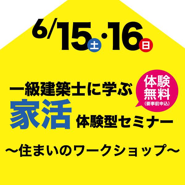 """画像:6月15日・16日 一級建築士と学ぶ  最初の """" 家活 """""""